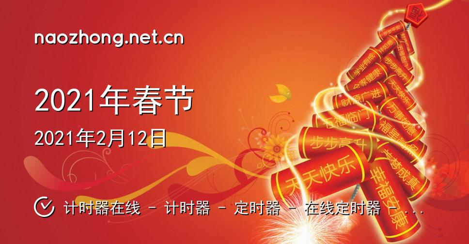 春节 - 2021年春节 - 计时器在线 - 计时器 - 定时器 - 在线定时器 - 在线计时器 - 倒计时器