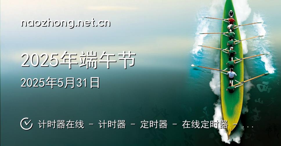 2025年端午节